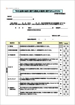 中小会計要領への準拠性の確保PDF1
