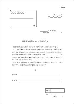 中小会計要領への準拠性の確保PDF2